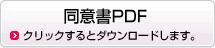 同意書PDF